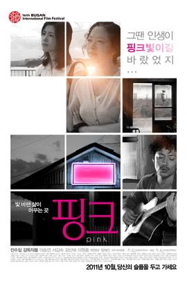 粉红( 2012 )