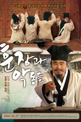 训长和恶童们( 2011 )