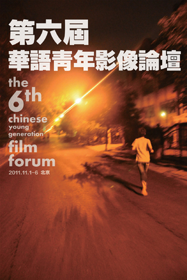 第六届华语青年影像论坛
