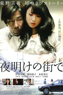 拂晓之街( 2011 )