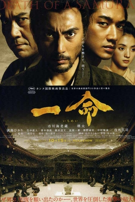 一命( 2011 )