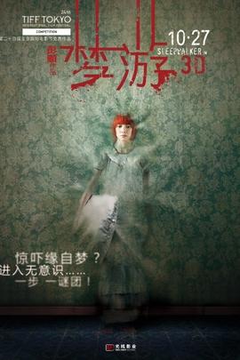 梦游( 2011 )