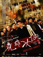 竞雄女侠秋瑾The Woman Knight of Mirror Lake (2011)