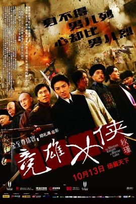 竞雄女侠秋瑾( 2011 )