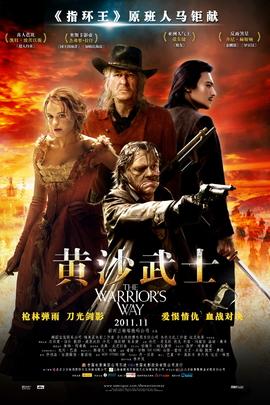 黄沙武士( 2010 )