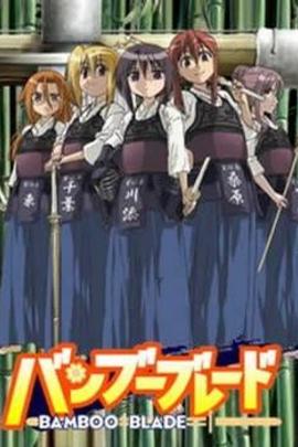 竹剑少女( 2007 )