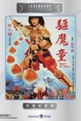 驱魔童( 1986 )