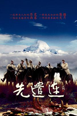 先遣连( 2011 )