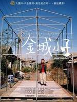 金城小子Hometown Boy (2011)