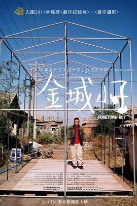 金城小子( 2011 )
