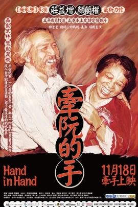 牵阮的手( 2010 )