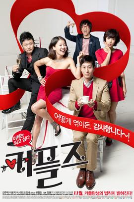 情侣们( 2011 )