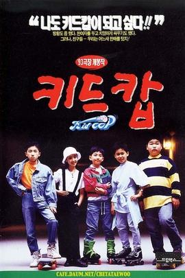 少年特警队( 1993 )