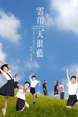 云顶天很蓝( 2011 )