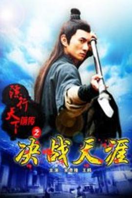 镖行天下前传之决战天涯( 2010 )