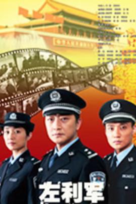 左利军( 2011 )