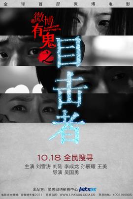 微博有鬼( 2011 )