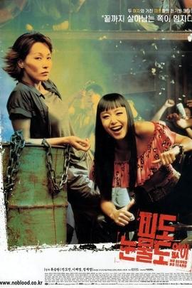 无血无泪( 2002 )
