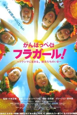 加油扶桑花女孩( 2011 )
