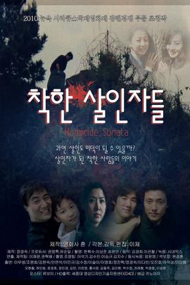 亲切的杀人者们( 2010 )