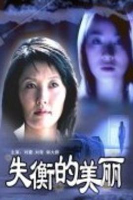 失衡的美丽( 2008 )