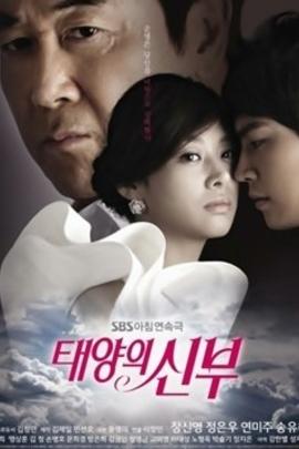 太阳的新娘( 2011 )