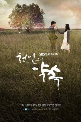千日的约定( 2011 )