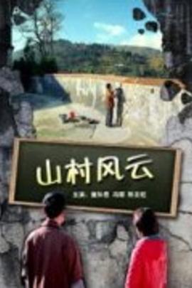 山村风云( 2011 )