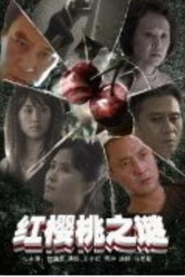 红樱桃之谜( 2011 )