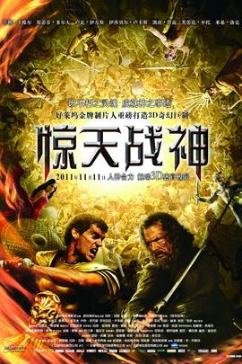惊天战神( 2011 )