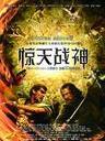 惊天战神 Immortals(2011)