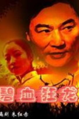 碧血狂龙( 2002 )