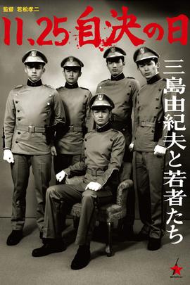 11·25自决之日 三岛由纪夫与年轻人们( 2012 )