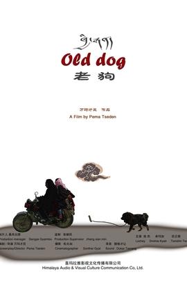 老狗( 2011 )