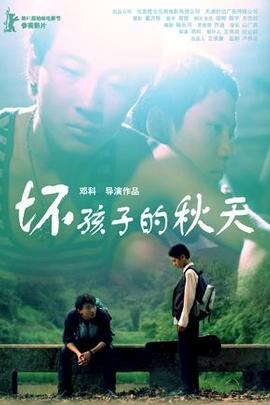坏孩子的秋天( 2010 )