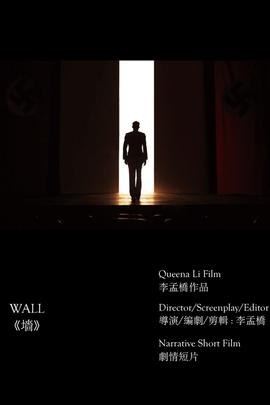 墙( 2011 )