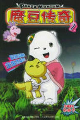 魔豆传奇( 2005 )