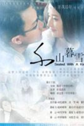 千山暮雪( 2011 )