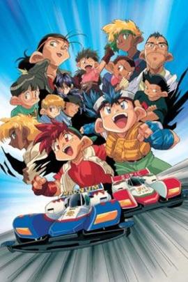 四驱兄弟( 1996 )