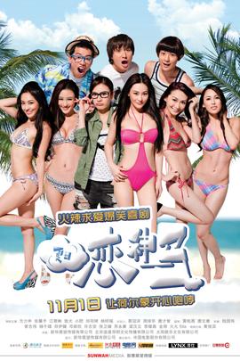 夏日恋神马( 2011 )