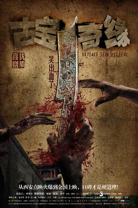 古宝奇缘( 2011 )