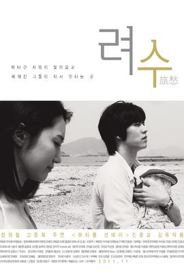 旅愁( 2010 )