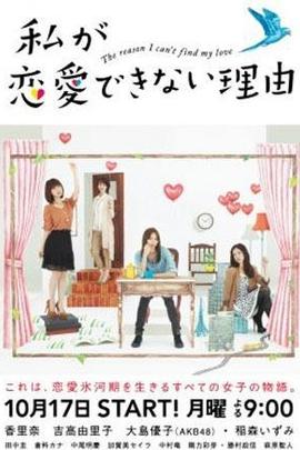 我无法恋爱的理由( 2011 )