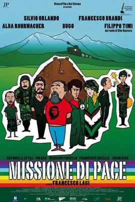和平使命( 2011 )