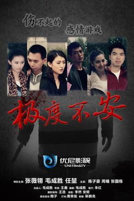 极度不安( 2011 )