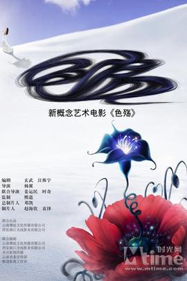 色殇( 2011 )