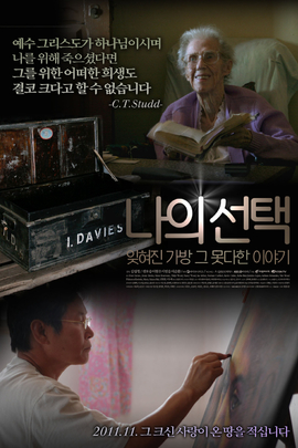被遗忘的箱包( 2010 )