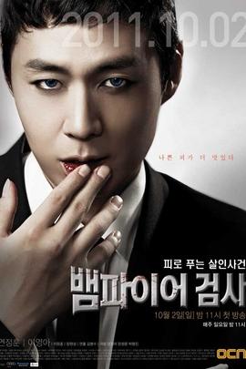 吸血鬼检察官( 2011 )