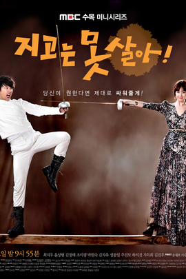 死不认输( 2011 )