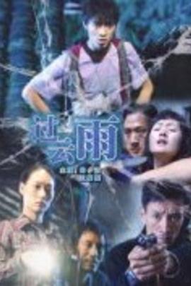 过云雨( 2010 )